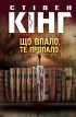 Книга Що впало, те пропало (Finders Keepers) [2015]