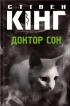 Книга Доктор Сон (Dr. Sleep) [2013]