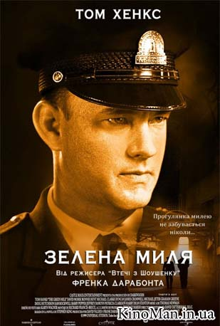 Зелена миля (The Green Mile)